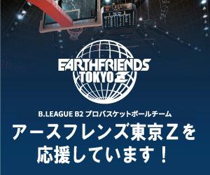 東輝建設は「アースフレンズ東京Z」のパートナーになりました!